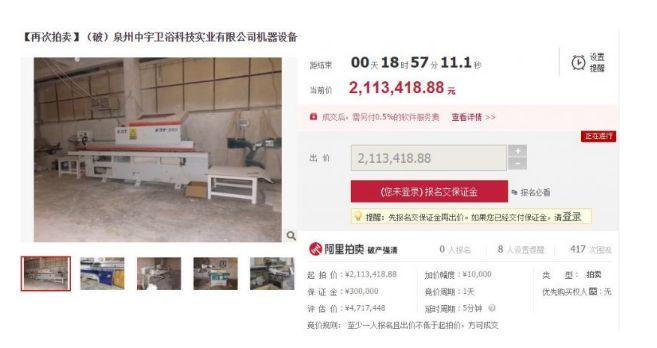 淘宝网阿里拍卖破产强清平台发布多则卫浴企业拍卖信息白银